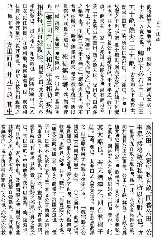 [转载]井田汉字,汉字形体结构演变的终点站(下)